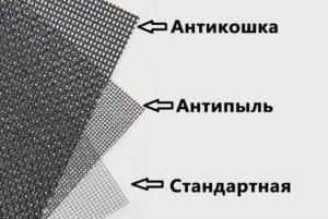 Москитная сетка и антикошка, сравнение