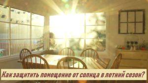 Солнцезащита на окна в Луганске